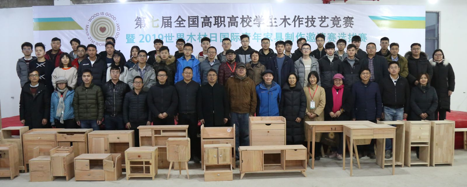 7th National Vocational & College Student Carpentry Skills Competition